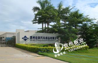轻质隔墙板安装现场-----惠州住润汽车部品有限公司