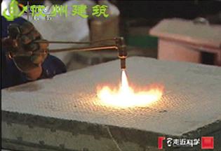 轻质实心泡沫板防火测试