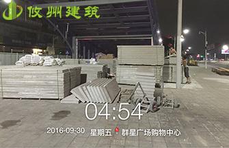 深圳群星广场购物中心新型轻质板安装案例