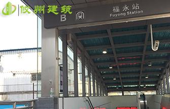 深圳地铁福永站硅酸钙隔墙板安装案例